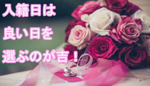 本当は大事! 入籍日で決まる夫婦運!~2021年版更新~