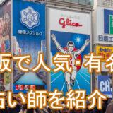 大阪 有名 人気 当たる占い師 おすすめ 口コミ 評判