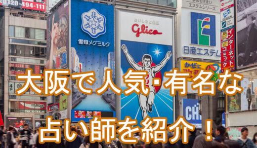 大阪で人気の占い師まとめ