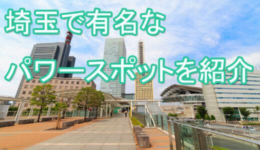大宮氷川神社・三峯神社等埼玉で有名なパワースポットを詳しくご紹介!