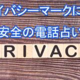電話占い プライバシーマーク おすすめ 安心 安全
