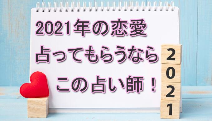 2021年 恋愛運 恋愛 電話占い 占い師 当たる おすすめ 口コミ