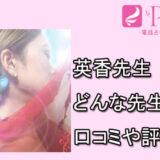電話占いピュアリ 英香先生 オススメ 口コミ 評判