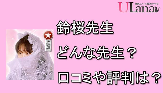 鈴桜先生 電話占いウラナ オススメ 占い師