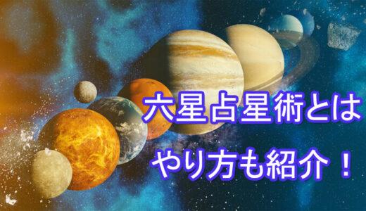 細木数子先生の六星占星術について~2021年の運勢は?~ 無料占い