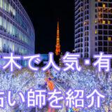 六本木 東京 有名 人気 当たる占い師 おすすめ 口コミ 評判