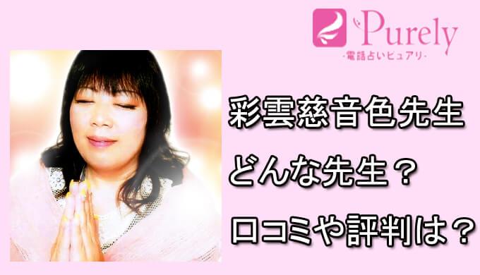 電話占いピュアリ 彩雲慈音色先生 オススメ 口コミ 評判