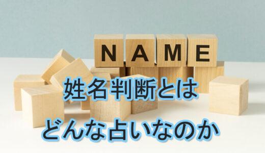 姓名判断について。性格が無料で分かる?当たるサイト・占い師紹介!