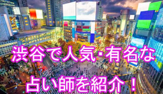 渋谷で人気の占い師まとめ