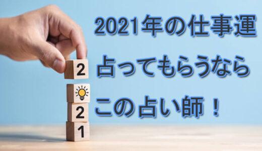 2021年(令和3年)仕事の運勢を占うならこの占い師がオススメ!