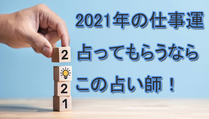 2021年 仕事運 仕事 電話占い 占い師 当たる おすすめ 口コミ