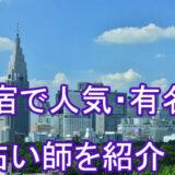 新宿 東京 有名 人気 当たる占い師 おすすめ 口コミ 評判