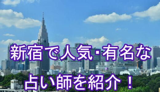 新宿で人気の占い師まとめ