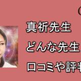 電話占いカリス 真祈先生 おすすめ 口コミ 評判 電話占い師