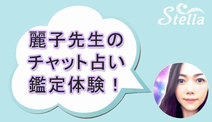 チャット占い 電話占いStella 麗子先生 おすすめ占い師 口コミ 評判