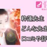 電話占いピュアリ 粋蓮先生 オススメ 口コミ 評判