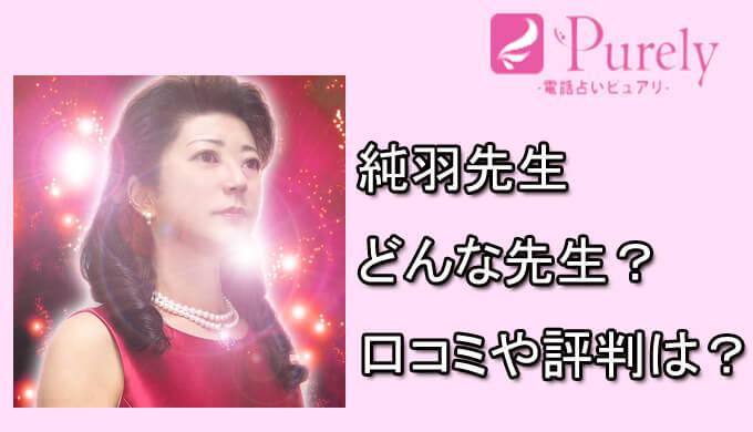 電話占いピュアリ 純羽先生 オススメ 口コミ 評判