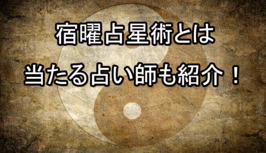 宿曜占星術について~当たる占い師も紹介~