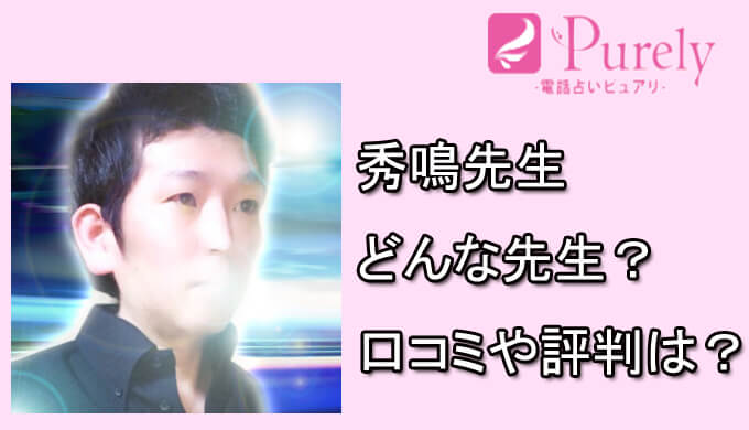 秀鳴先生 電話占いピュアリ オススメ 占い師 口コミ 評判 レディスピ ウラスピ
