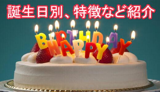 生まれた日で占う誕生日占い