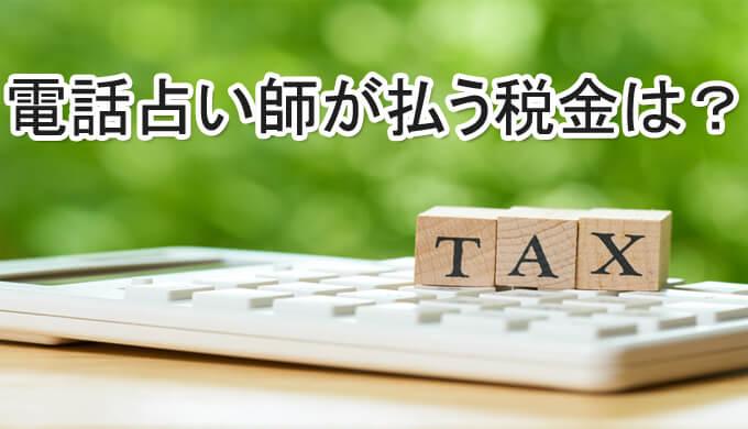 電話占い師 税金 所得税 住民税 源泉徴収 消費税 おすすめ