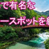 栃木県 パワースポット 紹介 おすすめ