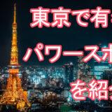 東京 パワースポット 有名 当たる 口コミ おすすめ