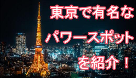 高尾山薬王院・明治神宮・浅草寺等東京で有名なパワースポットを詳しくご紹介!
