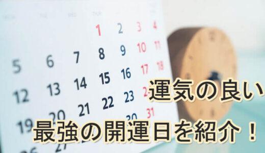 運気の良い日開運日はいつ?2021年の縁起が良い日を紹介!