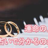 運命の人 結婚 婚約者 おすすめ 当たる 占い師