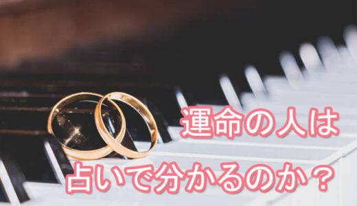 運命の人や結婚相手は占いで分かる?婚活にも占いはオススメ!その理由は?