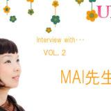 電話占いウラナ MAI先生 インタビュー おすすめ 口コミ 占い師
