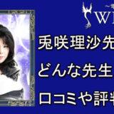 電話占いウィル 当たる占い師 兎咲理沙先生 おすすめ 口コミ 評判 相性
