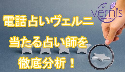【2021年版!】電話占いヴェルニ 人気!当たる占い師は誰? オススメランキング!