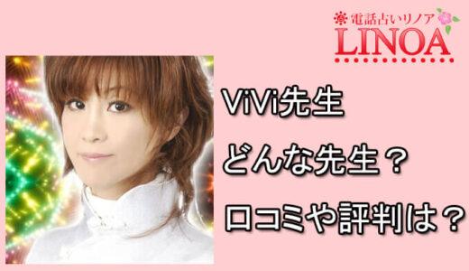 ViVi(びび)先生口コミと評判は?【電話占いリノア】