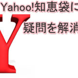 Yahoo!知恵袋 電話占い 疑問 Q&A