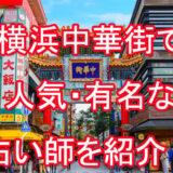 横浜中華街 神奈川 有名 人気 当たる占い師 おすすめ 口コミ 評判