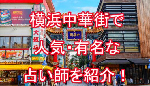 横浜中華街で人気の占い師まとめ