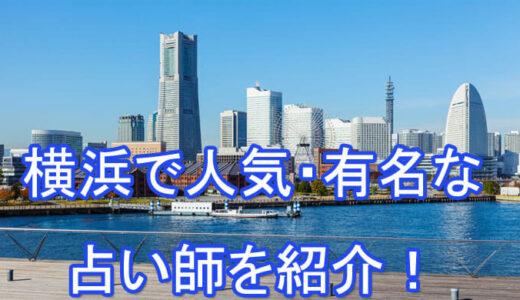 横浜で人気の占い師まとめ