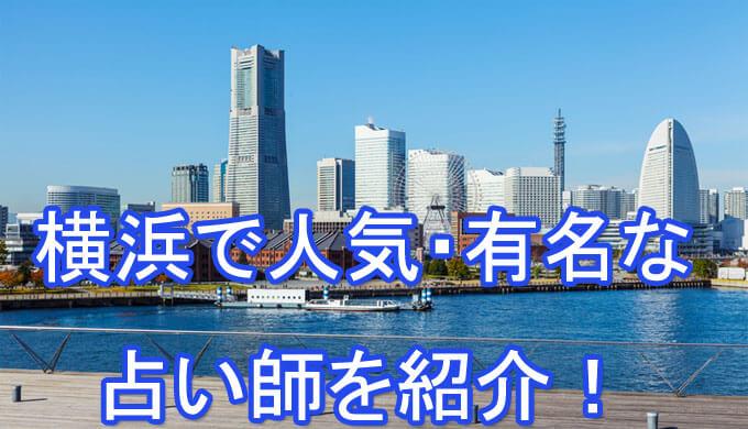 横浜 神奈川 有名 人気 当たる占い師 おすすめ 口コミ 評判