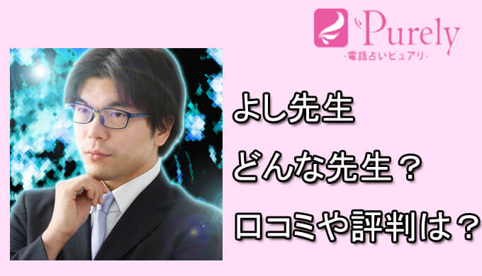 電話占いピュアリ よし先生 オススメ 口コミ 評判