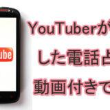 YouTuberが体験 電話占い 動画付き 紹介 おすすめ