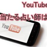 YouTube 当たる占い 電話占い師 おすすめ 口コミ 評判