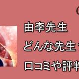 電話占いカリス 由李先生 おすすめ 口コミ 評判 電話占い師