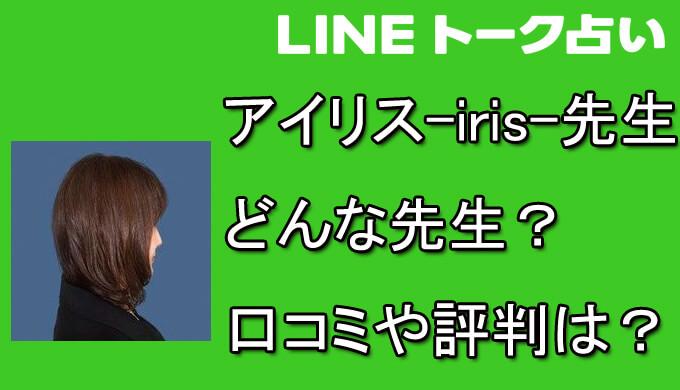 アイリス-iris-先生 LINEトーク占い 電話占い 当たる 口コミ 評判