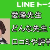 愛隆先生 LINEトーク占い 電話占い 当たる 口コミ 評判