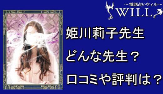 姫川莉子(ひめかわりこ)先生の鑑定公開!口コミと評判は?【電話占いウィル】