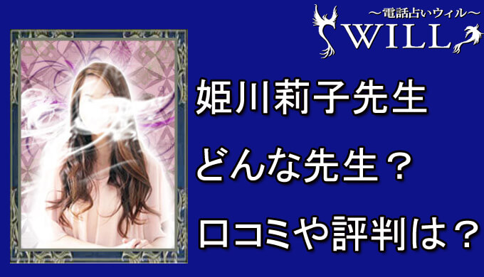 姫川莉子先生 電話占いウィル おすすめ 口コミ 評判 当たる 体験談