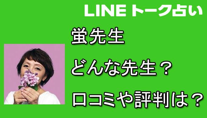 蛍先生 LINEトーク占い 電話占い 当たる 口コミ 評判