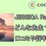 電話占いココナラ JESSICA Ray先生 口コミ 評判 おすすめ 占い 当たる
